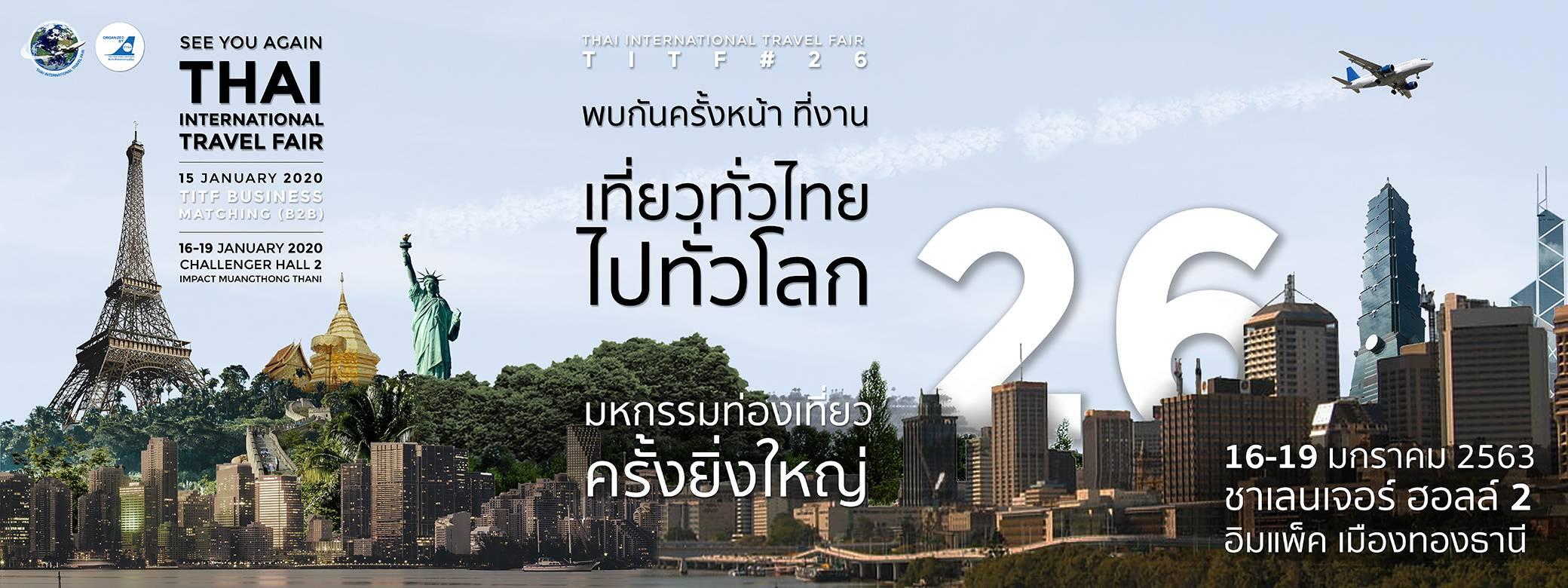 TITF#25 - Challenger Hall 2 - Impact Muangthong Thani